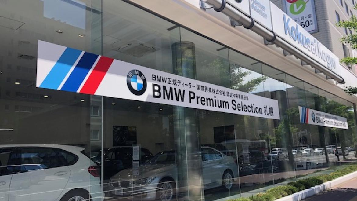 BMW Premium Selection札幌